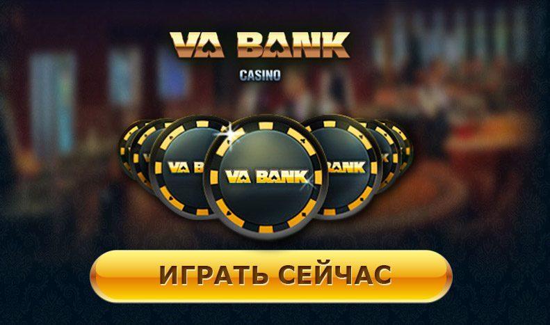 Конце Ва-банк Онлайн Казино сидя
